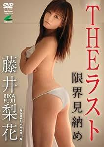 藤井梨花 THEラスト 限界見納め [DVD]