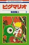 ピグマリオ 3 (花とゆめCOMICS)