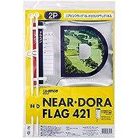ダイヤ(DAIYA) ダイヤ ニアピンドラコンの旗 ニアピン?ドラコンフラッグ2本組  GF-421