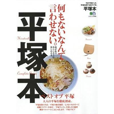 平塚本 (エイムック 3460)
