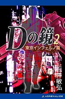 [石井 敏弘]のDの鏡(2) 東京インフェルノ篇