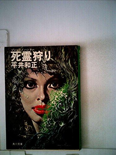 死霊狩り (1) (角川文庫 緑 383-7)の詳細を見る