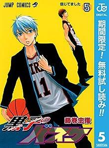 黒子のバスケ モノクロ版【期間限定無料】 5 (ジャンプコミックスDIGITAL...