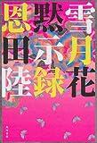 雪月花黙示録 (単行本)