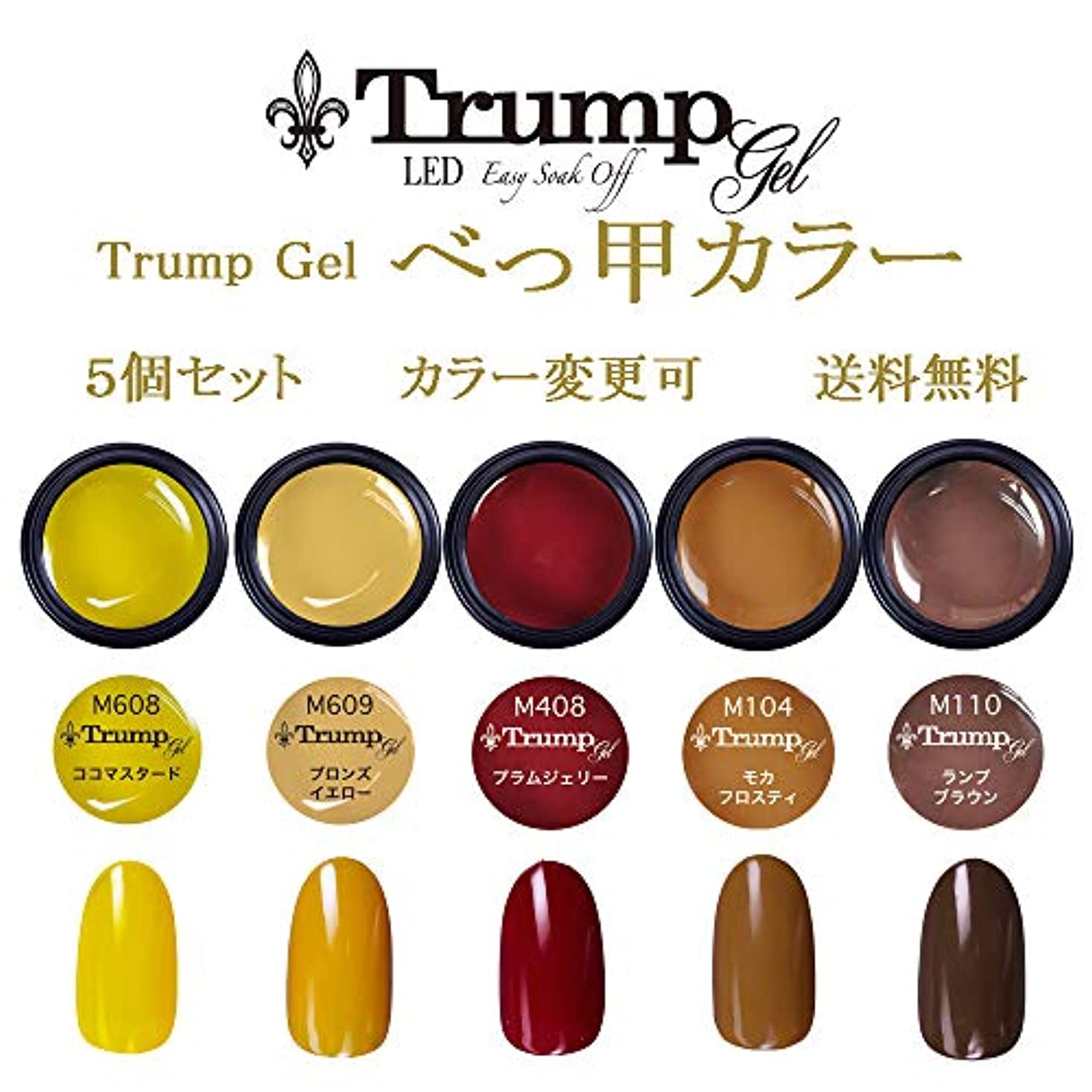 ハグぼんやりした男らしい日本製 Trump gel トランプジェル べっ甲 ネイルカラー 選べる カラージェル 5個セット イエロー ブラウン ワイン べっこう