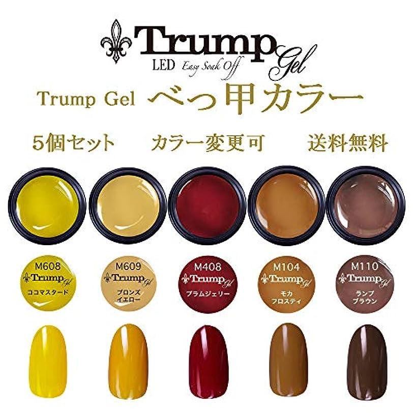 日焼け反射ほんの日本製 Trump gel トランプジェル べっ甲 ネイルカラー 選べる カラージェル 5個セット イエロー ブラウン ワイン べっこう