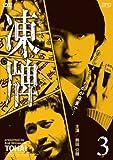 凍牌~裏レート麻雀闘牌録~ Vol.3[DVD]