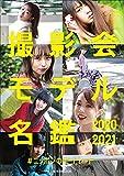 撮影会モデル名鑑 2020-2021 #ニッポンのポートレート (玄光社MOOK)