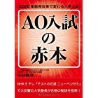 AO入試の赤本〈2020年 教育改革で変わる大学入試〉 (YELL books)