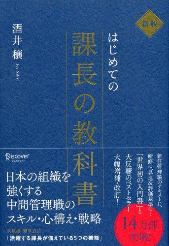 新版 はじめての課長の教科書の詳細を見る