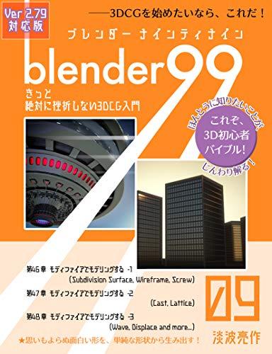Blender99 きっと絶対に挫折しない3DCG入門 09 (Newday Newlife 出版部)の詳細を見る