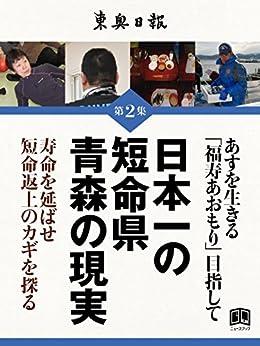 [東奥日報社]のあすを生きる「福寿あおもり」目指して2 日本一の短命県青森の現実 (ニューズブック)