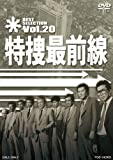 特捜最前線 BEST SELECTION VOL.20[DVD]
