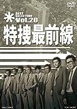 特捜最前線 BEST SELECTION VOL.20[DSTD-07430][DVD] 製品画像
