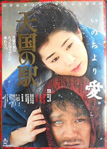 avapo53 劇場映画ポスター :【天国の駅】A柄 吉永小百合、西田敏行