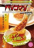 「ハシゴマン」総武線~秋葉原・浅草橋・亀戸~[DVD]