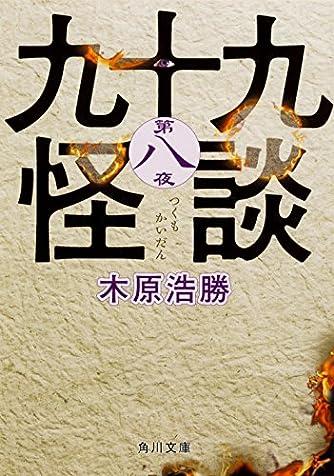 九十九怪談 第八夜 (角川文庫)