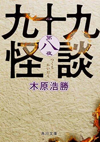 九十九怪談 第八夜 (角川文庫)の詳細を見る