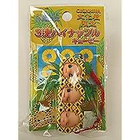 ご当地キューピー 沖縄限定 3連パイナップル OKINAWA文化屋限定 根付けストラップ コスチュームキューピー QP