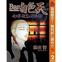 Bar白色天 女と男 欲望の百物語【期間限定無料】 2 (マーガレットコミックスDIGITAL)