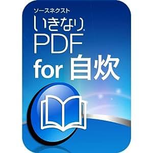 いきなりPDF for 自炊 (新価格版) |ダウンロード版