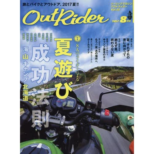 Out Rider(アウトライダー) 2017年 08 月号 [雑誌]
