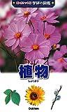 植物 (新ポケット版 学研の図鑑)