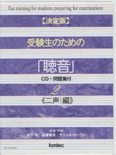 CD 【決定版】 受験生のための「聴音」 CD+問題集付 2 ≪ニ声編≫