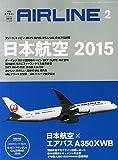 AIRLINE (エアライン) 2015年2月号 画像