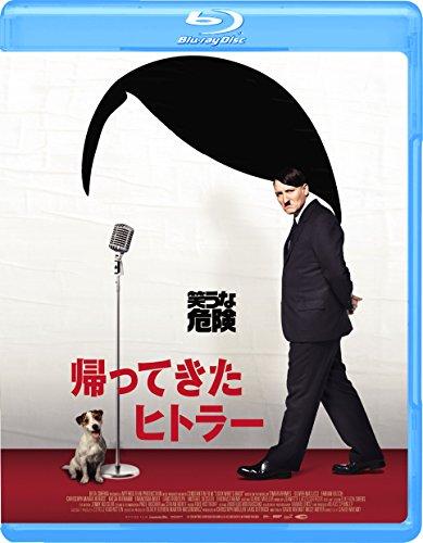 帰ってきたヒトラー [Blu-ray]