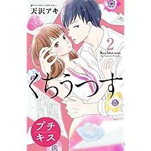 くちうつす プチキス(2) (Kissコミックス)