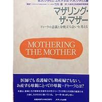 マザリング・ザ・マザー―ドゥーラの意義と分娩立ち会いを考える