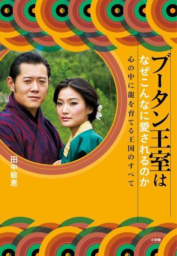 ブータン王室はなぜこんなに愛されるのかの詳細を見る