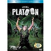 プラトーン (特別編) (ベストヒット・セレクション) [DVD]