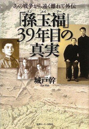 あの戦争から遠く離れて外伝―「孫玉福」39年目の真実の詳細を見る