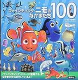 ファインディング・ニモのなかまたち100 (ディズニーブックス) (ディズニーブックス ディズニー幼児絵本)