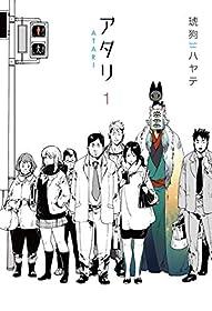 アタリ 1巻 (ラバココミックス)