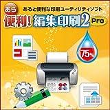 あら便利! 編集印刷2 Pro|ダウンロード版