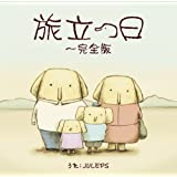 旅立つ日 完全版~象の背中(初回盤)(DVD付)