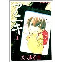 アニキ 1 (ビッグコミックス)
