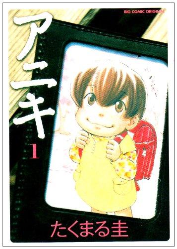 アニキ 1 (ビッグコミックス)の詳細を見る