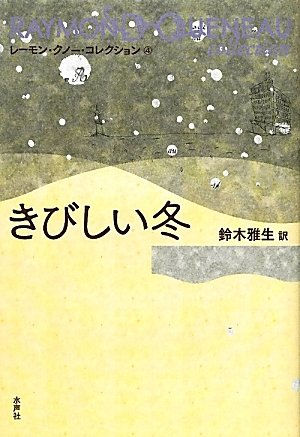 きびしい冬 (レーモン・クノー・コレクション)の詳細を見る