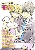 web花恋 vol.70 [雑誌]