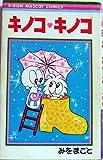 キノコ・キノコ / みを まこと のシリーズ情報を見る