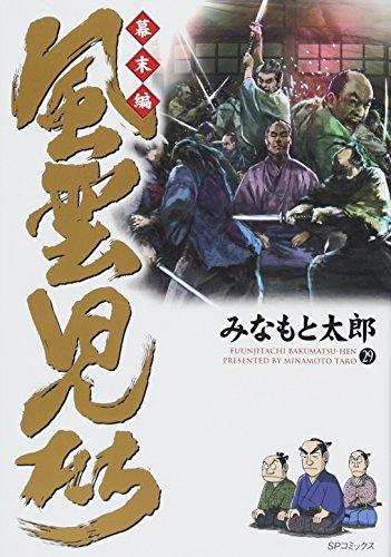 風雲児たち 幕末編 29 (SPコミックス)の詳細を見る
