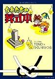 おれたちの葬式本 (HONWARA Comics)
