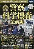 警察 科学捜査最前線 (別冊宝島 2504)