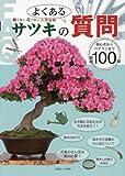 サツキのよくある質問―樹で良し花で良し人気盆栽 (別冊さつき研究)
