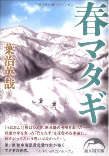 春マタギ (新人物文庫)の詳細を見る