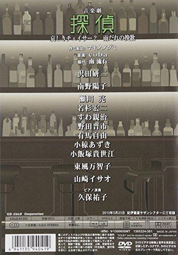 探偵 哀しきチェイサー2 雨だれの挽歌 [DVD]